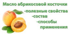 масло-абрикосовой-косточки-для-лица