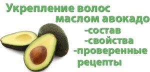 масло-авокадо-для-волос