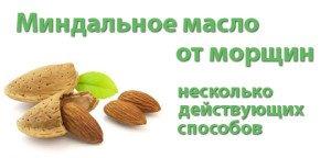 mindalnoe-maslo-ot-morschin-natural-cosmetology