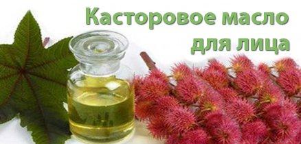 kastorovoe-maslo-dlia-litsa-2