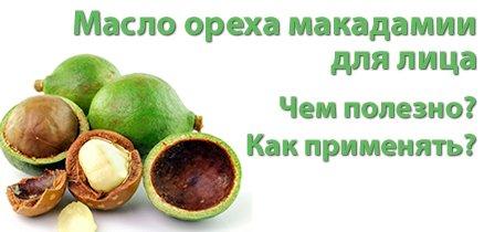 масло-макадамии-для-лица