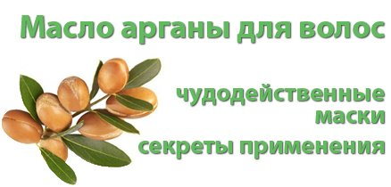 maslo-argani-dlia-volos